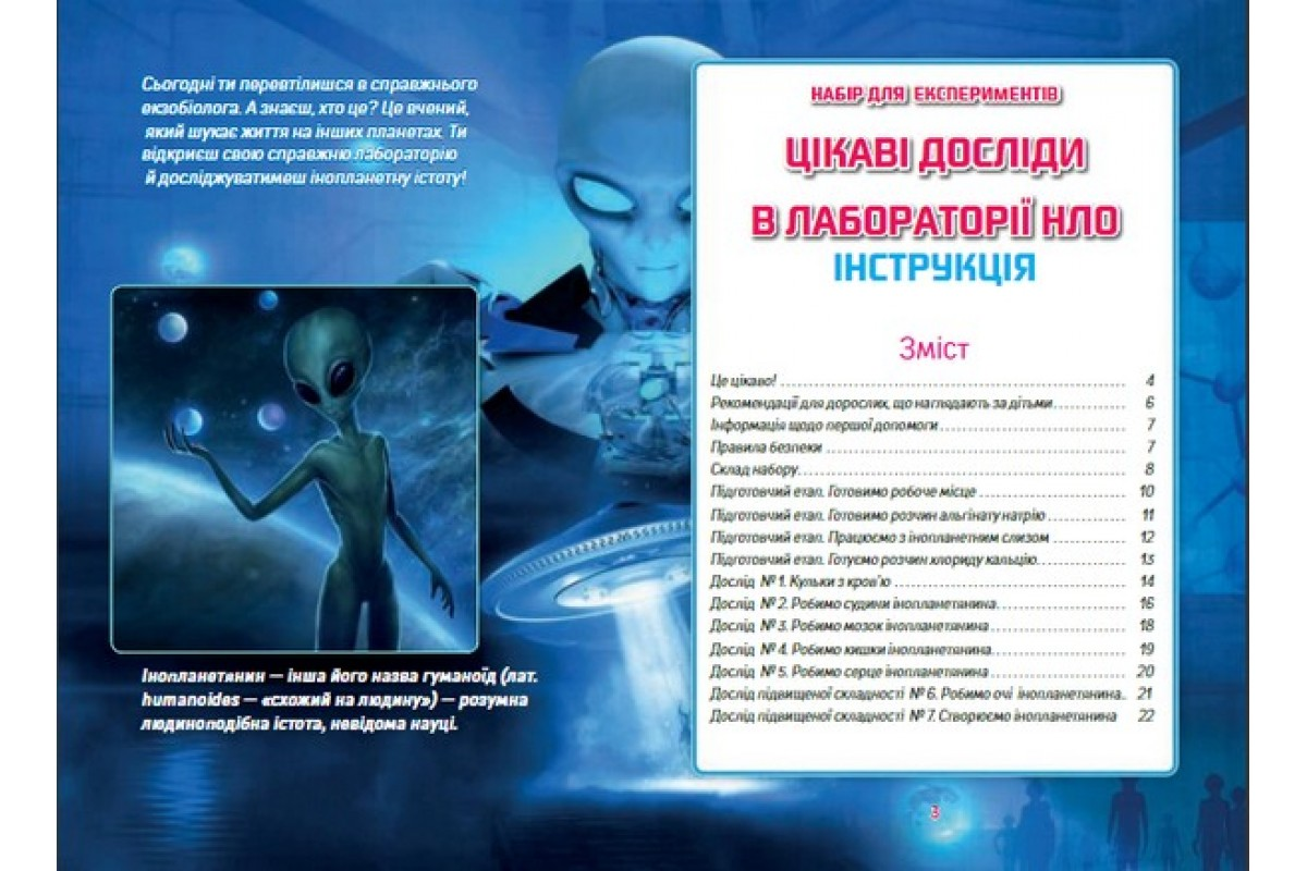 Детский набор для научных опытов. Интересные опыты в лаборатории с НЛО 12114097У 0399У