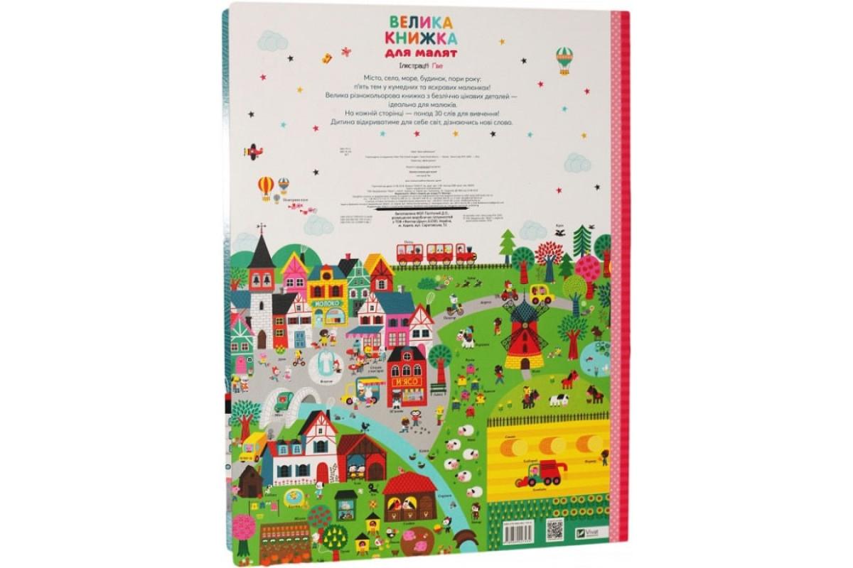 Большая Детская книга для малышей Познаем мир